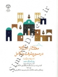 معماری اسلامی در مسیر پیشرفت و تکامل (مدرنیته و حرکت)