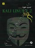 تست نفوذ با استفاده از kali linux v.2