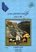 کانسارها و نشانه های معدنی طلا در ایران