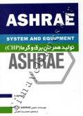 ASHRAE تولید همزمان برق و گرما (CHP)