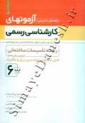 راهنمای تشریحی - آزمونهای کارشناسی رسمی 6 (رشته تاسیسات ساختماتی)