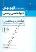 راهنمای تشریحی - آزمونهای کارشناسی رسمی 1 (رشته راه و ساختمان) - دادگستری