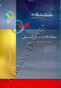 مجموعه کتاب های کارشناسی ارشد - معادلات دیفرانسیل