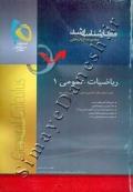 مجموعه کتاب های کارشناسی ارشد - ریاضیات عمومی 1