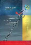 مجموعه کتاب های کارشناسی ارشد - زبان تخصصی مهندسی عمران