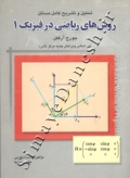 تحلیل و تشریح کامل مسائل روش های ریاضی در فیزیک 1 آرفکن - ویرایش 6