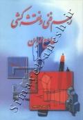 رسم فنی و نقشه کشی جامع عمران