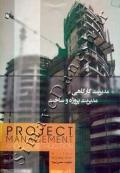 مدیریت کارگاهی در مدیریت پروژه و ساخت