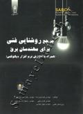 مرجع روشنایی فنی برای مهندسان برق(همراه با آموزش نرم افزار دیالوکس)