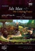 3ds Max - پروژۀ معماری
