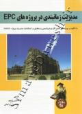 مدیریت زمانبندی در پروژه های EPC
