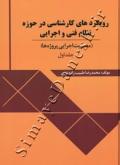 رویکردهای کارشناسی در حوزه نظام فنی و اجرایی ( مدیریت اجرایی پروژه ها ) دوره دوجلدی
