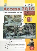 مرجع کامل ACCESS 2016 همراه با برنامه نویسی VBA