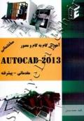آموزش گام به گام و مصور ساختمانی AUTOCAD 2013 (مقدماتی و پیشرفته)