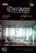 V.ray 2.0 - رندر سازی صحنۀ معماری (راهنمای کامل)