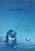 ترمودینامیک شیمیایی
