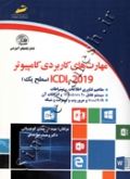 مهارت های کاربردی کامپیوتر icdl 2019 سطح یک