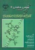 شیمی معدنی 2 (جلد اول)