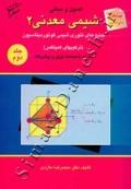 شیمی معدنی 2 (جلد دوم) ویرایش چهارم