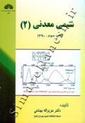 شیمی معدنی 2