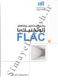 مدلسازی و تحلیل پروژه های ژئوتکنیک با FLAC