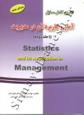 تشریح کامل مسایل آمار و کاربرد آن در مدیریت (جلد دوم - ویرایش جدید)