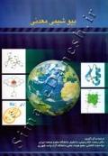 بیوشیمی معدنی