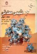شیمی معدنی - جلد دوم
