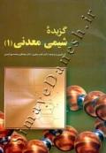 گزیده شیمی معدنی 1