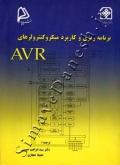 برنامه ریزی و کاربرد میکروکنترولرهای AVR