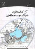 مبانی نظری تحولات توسعه منطقه ای