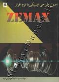 اصول طراحی اپتیکی با نرم افزار ZEMAX