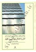 آمار و احتمال مهندسی و علوم ( ویرایشش ششم )