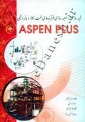 شبیه سازی و بهینه سازی فرآیندهای نفت، گاز و پترو شیمی - APSEN PLUS