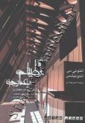 بوطیقای معماری (جلد 1و2)