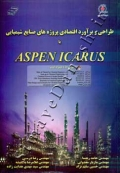 طراحی و برآورد اقتصادی پروژه های صنایع شیمیایی با ASPEN ICARUS