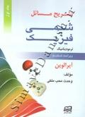 تشریح مسائل شیمی فیزیک (ویرایش 6) - جلد اول