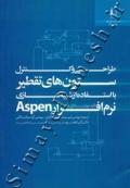 طراحی و کنترل ستون های تقطیر- با استفاده از شبیه سازی نرم افزار Aspen