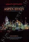 شبیه سازی فرآیندهای نفت، گاز و پتروشیمیASPEN HYSYS