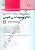 کتاب جامع آمادگی برای - آزمون های کارشناسی ارشد، استخدامی و دکتری مهندسی شیمی جلد 1