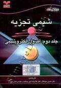شیمی تجزیه - جلد دوم : اصول الکتروشیمی -ویرایش ششم