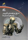 اصول و راهنمای کاربردی ربات های انسان نما