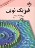 فیزیک نوین (فیزیک غیر کلاسیک)