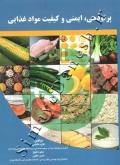 پرتودهی ، ایمنی و کیفیت مواد غذایی