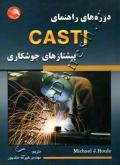 دوره های راهنمای CASTI پیشتاز های جوشکاری
