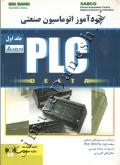 خودآموز اتوماسیون صنعتی plc جلد اول