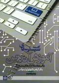 توسعه سیستم های آموزش آنلاین با استفاده از ابزارهای منبع باز