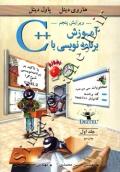 آموزش برنامه نویسی با ++c جلد اول