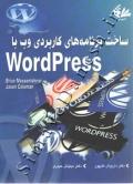 ساخت برنامه های کاربردهای وب باwordpress