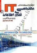 نمونه آزمونهای تضمینی و برگزار شده استخدامی مهندسی فناوری اطلاعات